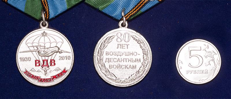 """Медаль """"80 лет ВДВ"""" - сравнительный размер"""