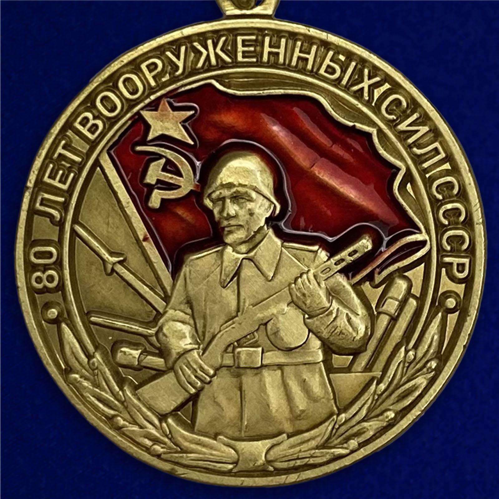 Медаль 80 лет Вооруженных сил СССР
