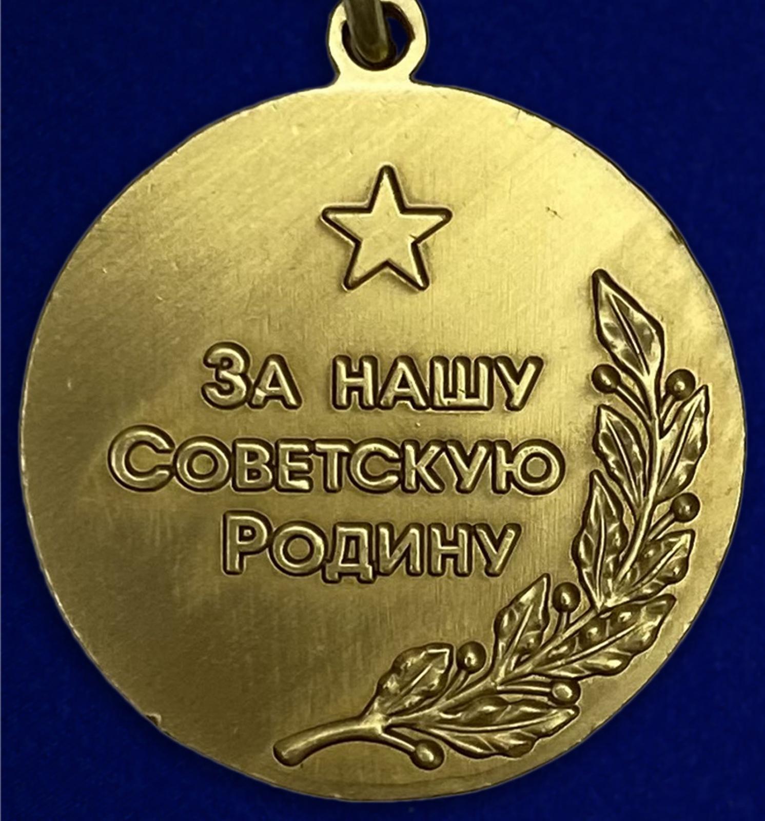 """Медаль """"80 лет Вооруженных сил СССР"""" в виде муляжа"""