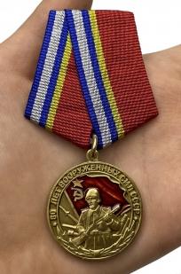 """Медаль """"80 лет Вооруженных сил СССР"""" с доставкой"""
