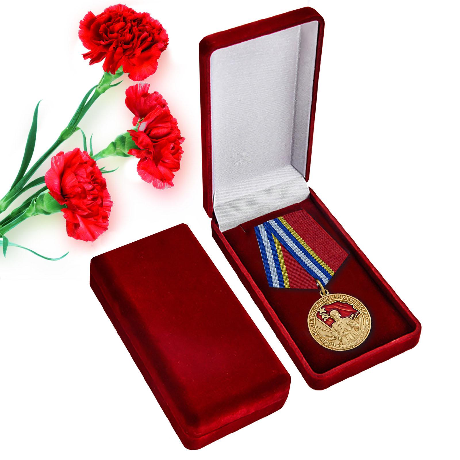 Медаль 80 лет ВС СССР