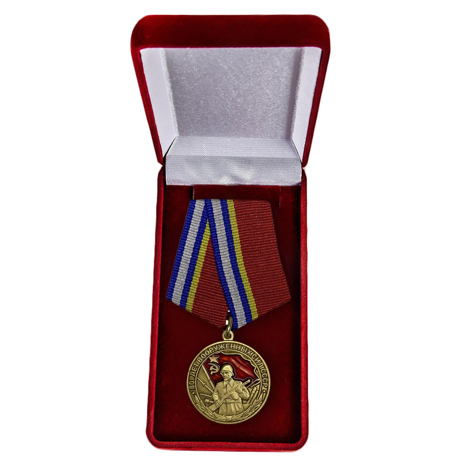 """Медаль """"80 лет ВС СССР"""" в футляре"""