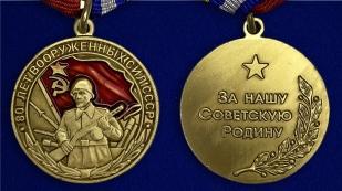 """Медаль """"80 лет ВС СССР"""""""