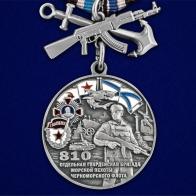"""Медаль """"810-я отдельная гвардейская бригада морской пехоты ЧФ"""""""