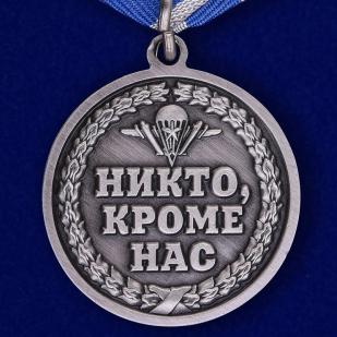 Медаль «85 лет ВДВ» - оборотная сторона