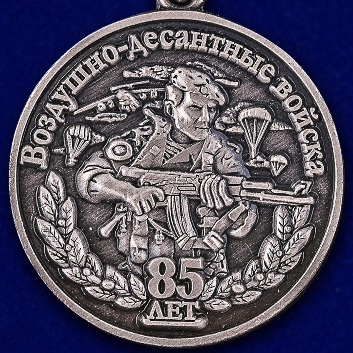"""Медаль """"85 лет ВДВ РФ"""""""
