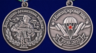 """Медаль """"85 лет ВДВ РФ""""-аверс и реверс"""