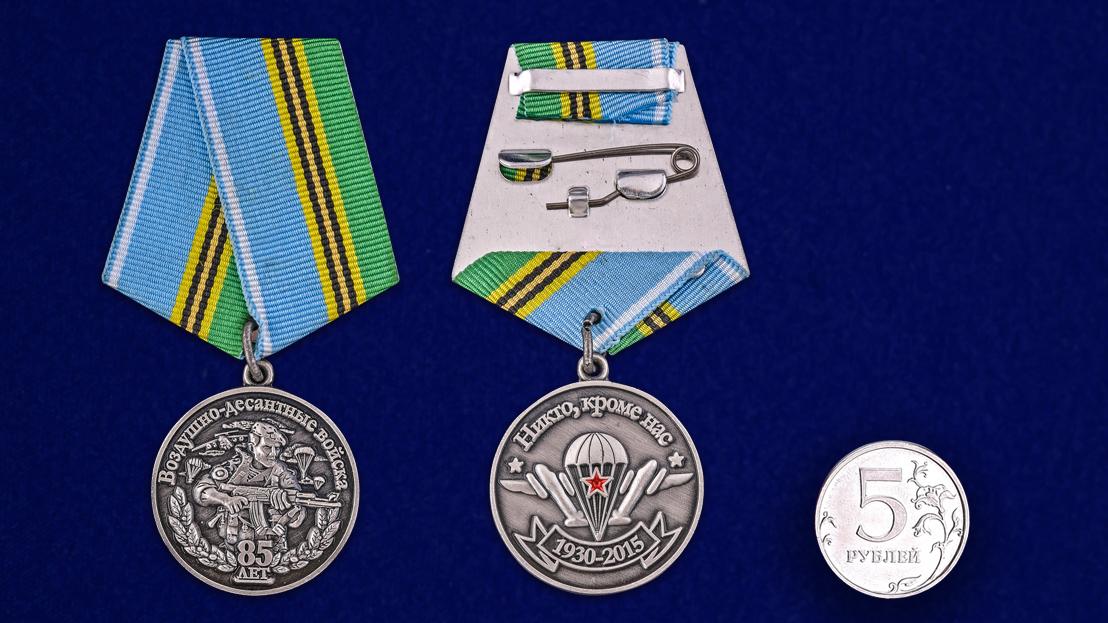 """Медаль """"85 лет ВДВ РФ""""-сравнительный размер"""