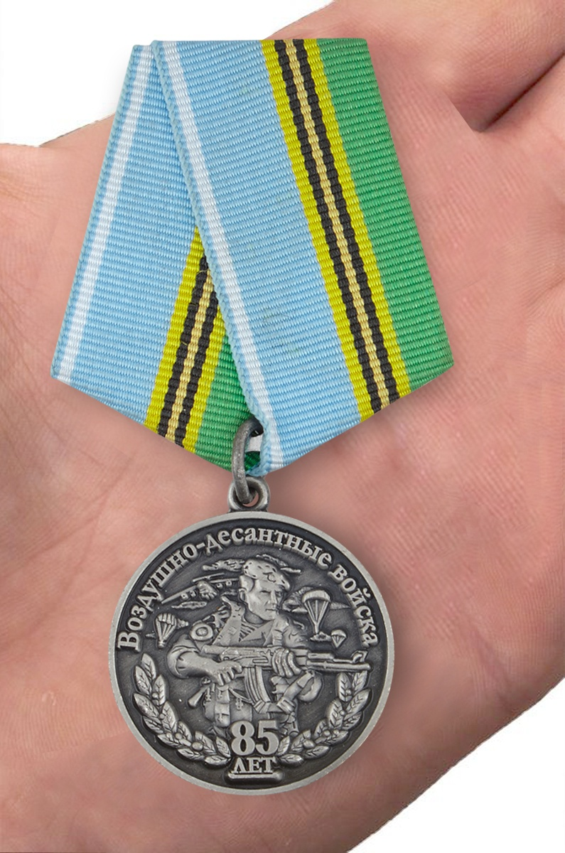"Медаль ""85 лет ВДВ РФ"" - вид на ладони"