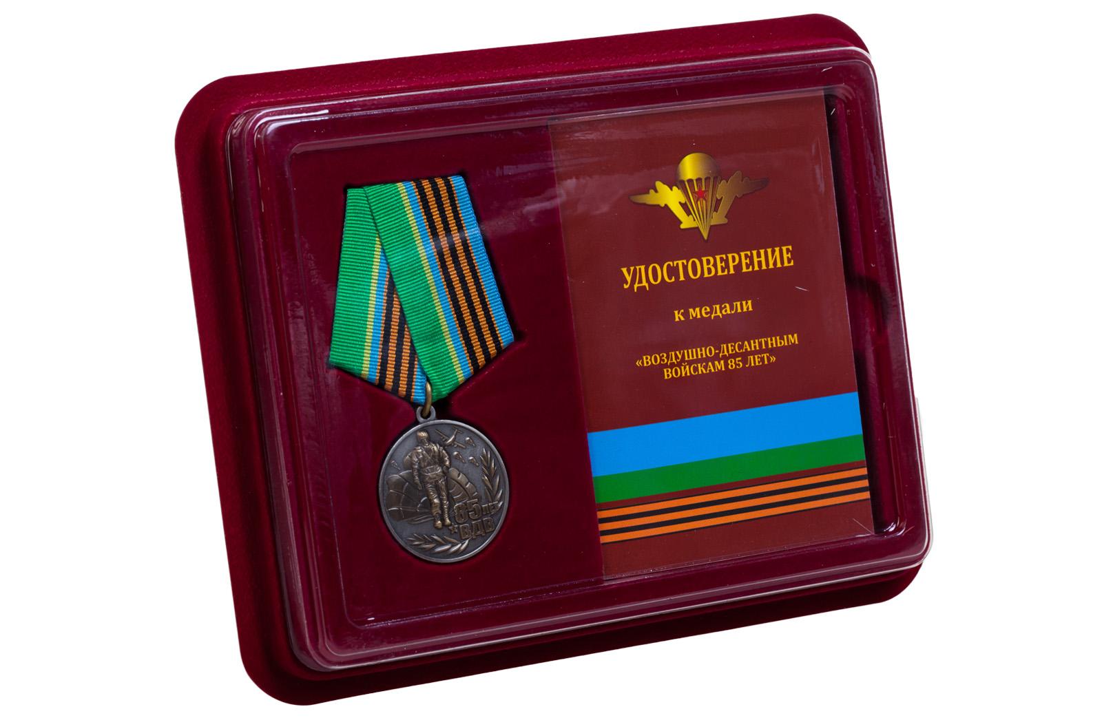 Купить медаль 85 лет ВДВ в футляре с удостоверением в подарок с доставкой