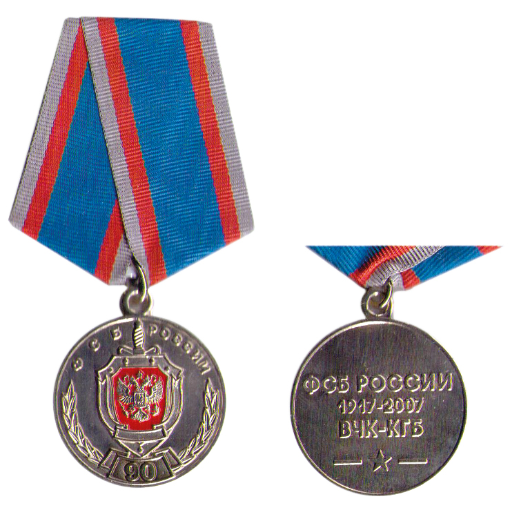 Медаль 90 лет ФСБ России