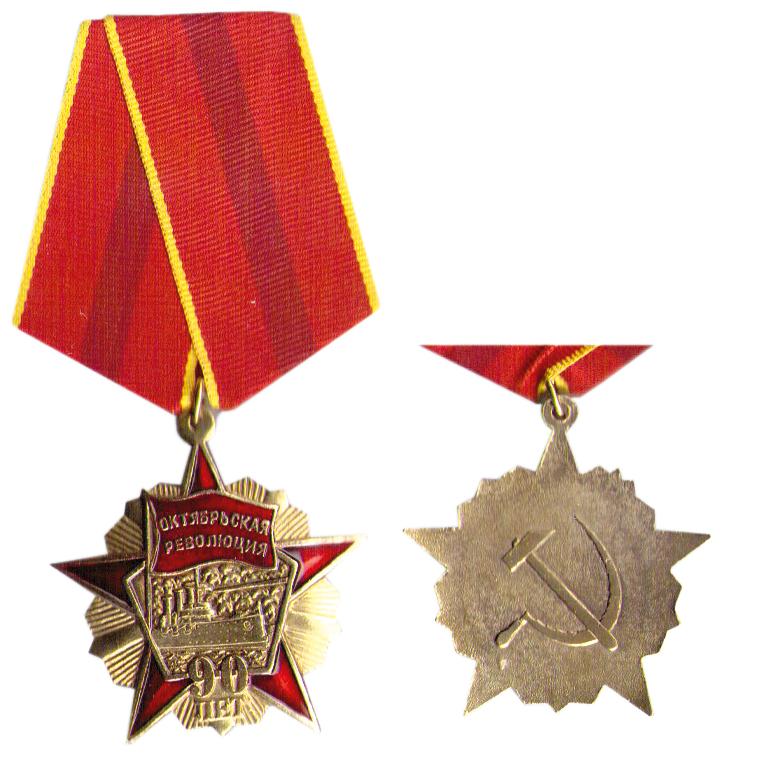 Медаль 90 лет Октябрьской революции