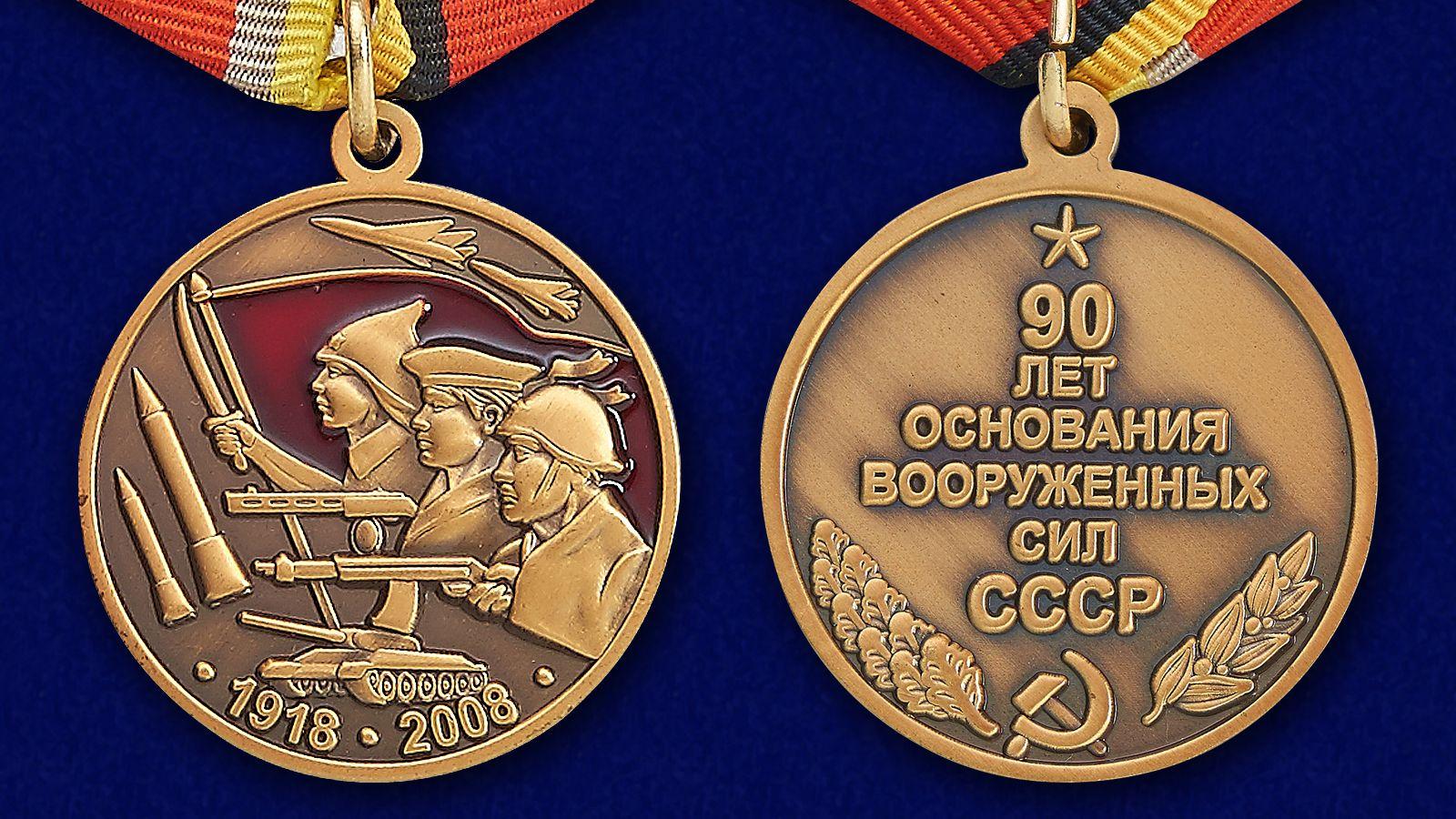 """Медаль """"90 лет основания Вооружённых сил СССР"""" - аверс и реверс"""