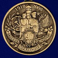 """Медаль """"90 лет Пограничной службе"""" ФСБ России"""