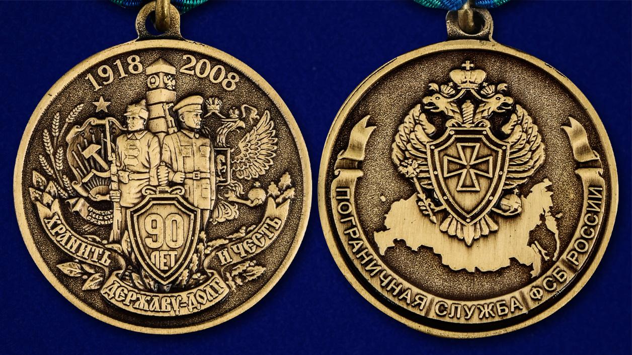 """Медаль """"90 лет Пограничной службе"""" ФСБ России - аверс и реверс"""