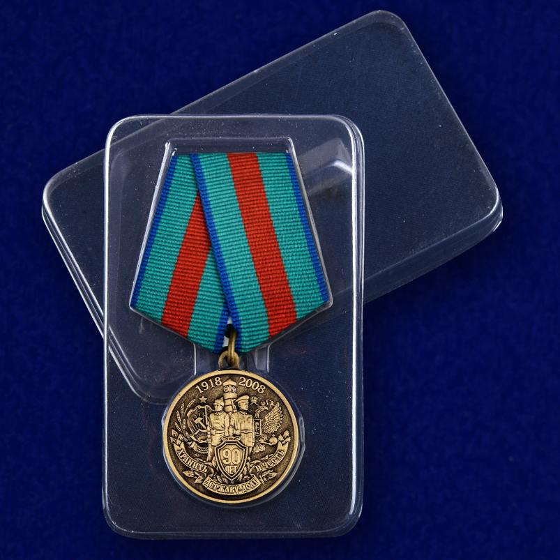"""Медаль """"90 лет Пограничной службе"""" ФСБ России в футляре"""