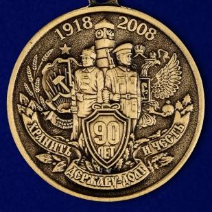 """Купить медаль """"90 лет Пограничной службе"""" в наградном футляре"""