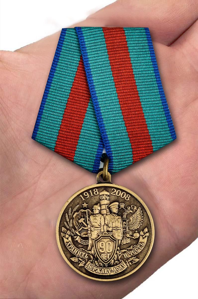 """Медаль """"90 лет Пограничной службе"""" в наградном футляре с доставкой"""
