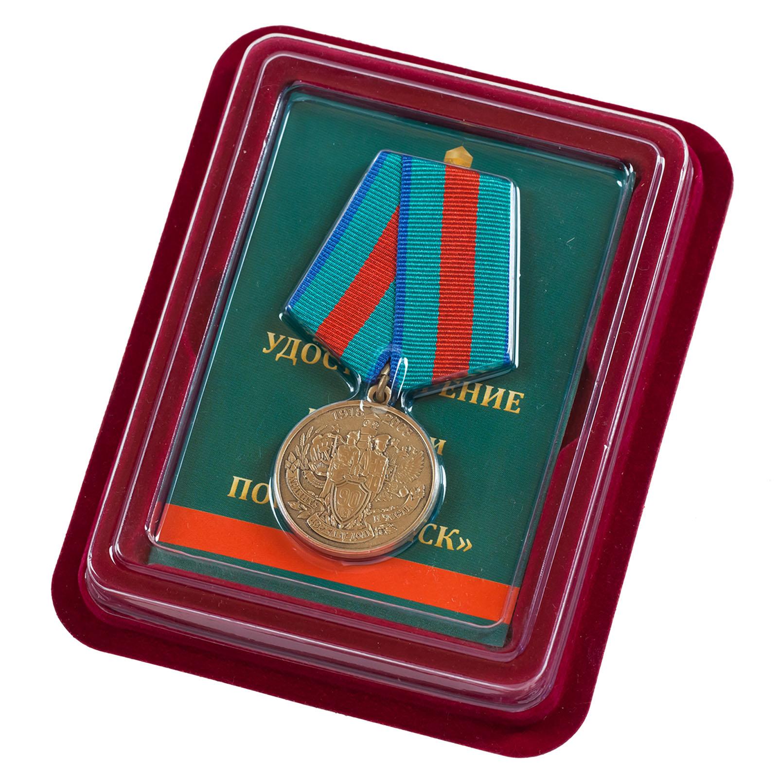 """Медаль """"90 лет Пограничной службе"""" в наградном футляре"""