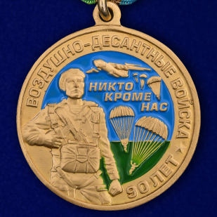 """Медаль """"90 лет ВДВ"""" в нарядном футляре из бордового флока - купить в подарок"""