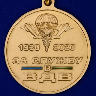 """Купить медаль """"90 лет ВДВ"""" в нарядном футляре из бордового флока"""