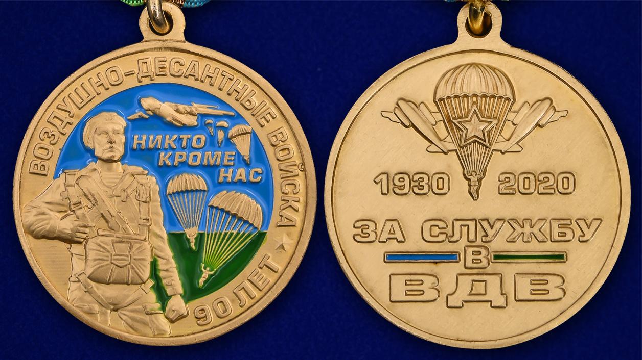 """Медаль """"90 лет ВДВ"""" в нарядном футляре из бордового флока - аверс и реверс"""