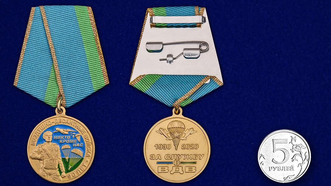 """Медаль """"90 лет ВДВ"""" в нарядном футляре из бордового флока - сравнительный вид"""