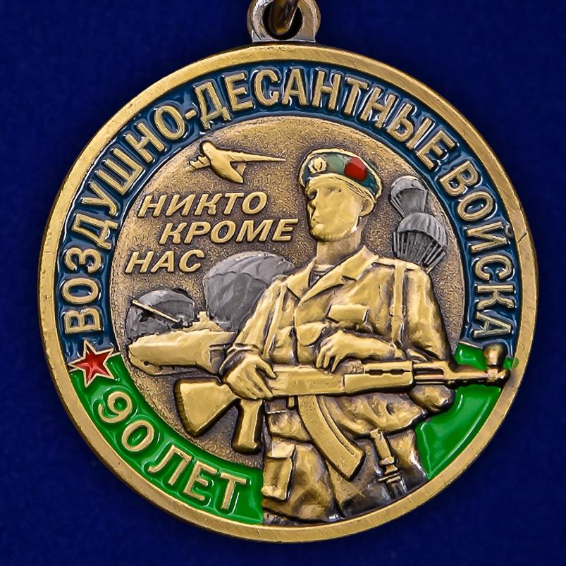"""Купить медаль """"90 лет ВДВ"""" с удостоверением в футляре"""