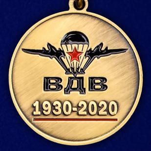 """Медаль """"90 лет ВДВ"""" с удостоверением в футляре по лучшей цене"""