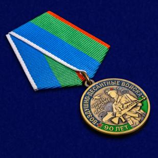 """Заказать медаль """"90 лет ВДВ"""" с удостоверением в футляре"""