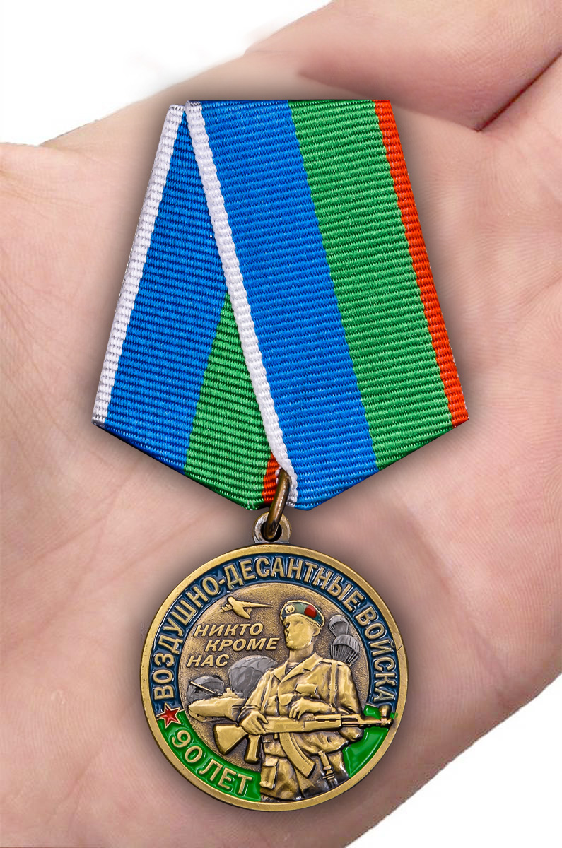 """Медаль """"90 лет ВДВ"""" с удостоверением в футляре с доставкой"""