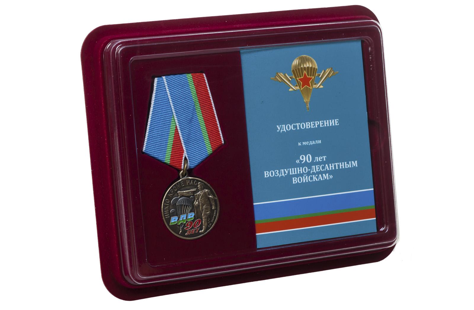 """Купить медаль """"90 лет ВДВ"""" в футляре с удостоверением в подарок другу"""