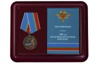 """Медаль """"90 лет ВДВ"""" в футляре с удостоверением"""