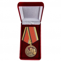 """Медаль """"90 лет Вооружённых Сил"""" в футляре"""