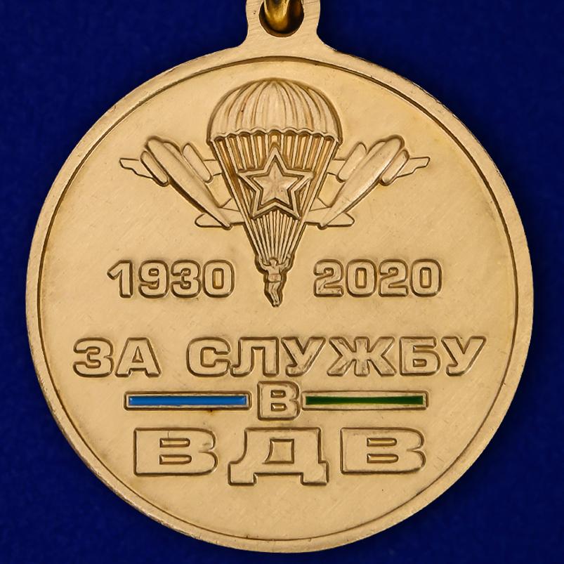 """Медаль """"90 лет Воздушно-десантным войскам"""" по выгодной цене"""
