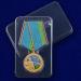 """Медаль """"90 лет Воздушно-десантным войскам"""" в футляре"""