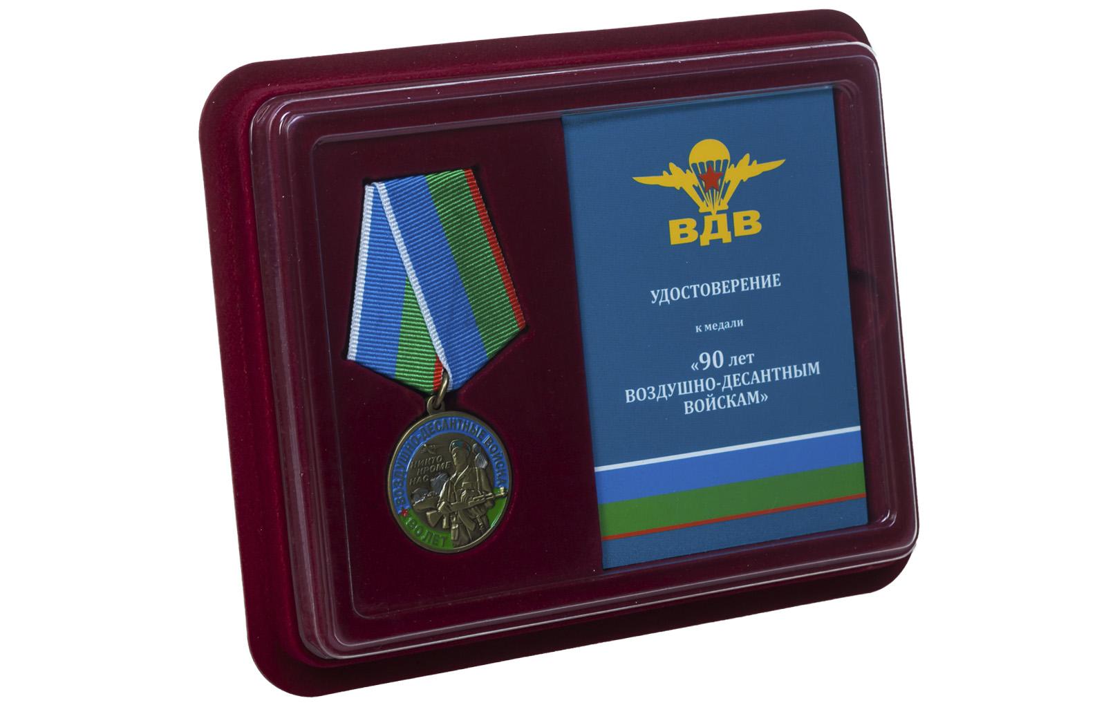 Купить медаль 90 лет Воздушно-десантным войскам по лучшей цене