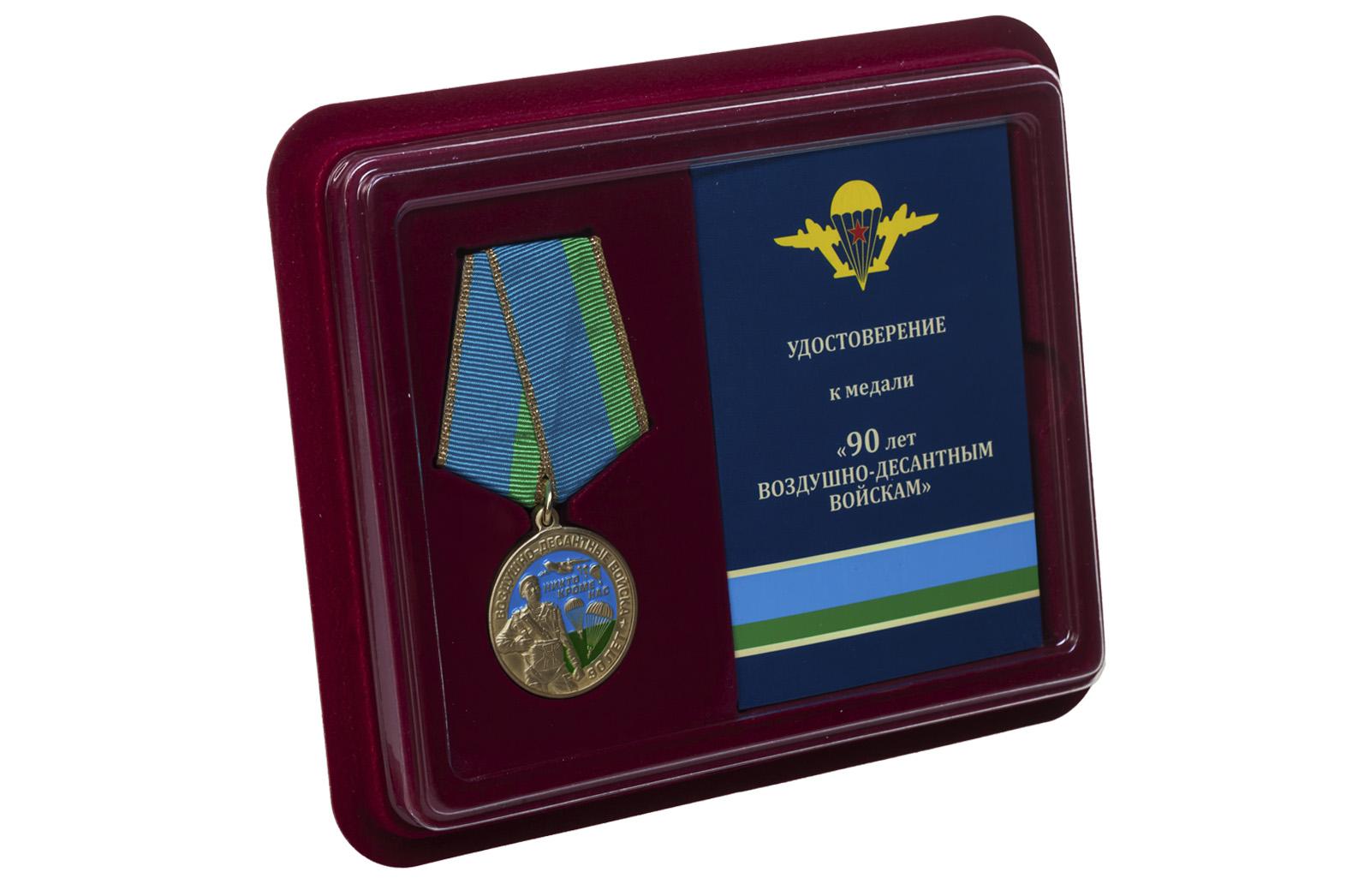 Купить медаль 90 лет Воздушно-десантным войскам в подарок выгодно
