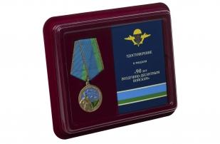 Медаль 90 лет Воздушно-десантным войскам - в футляре с удостоверением