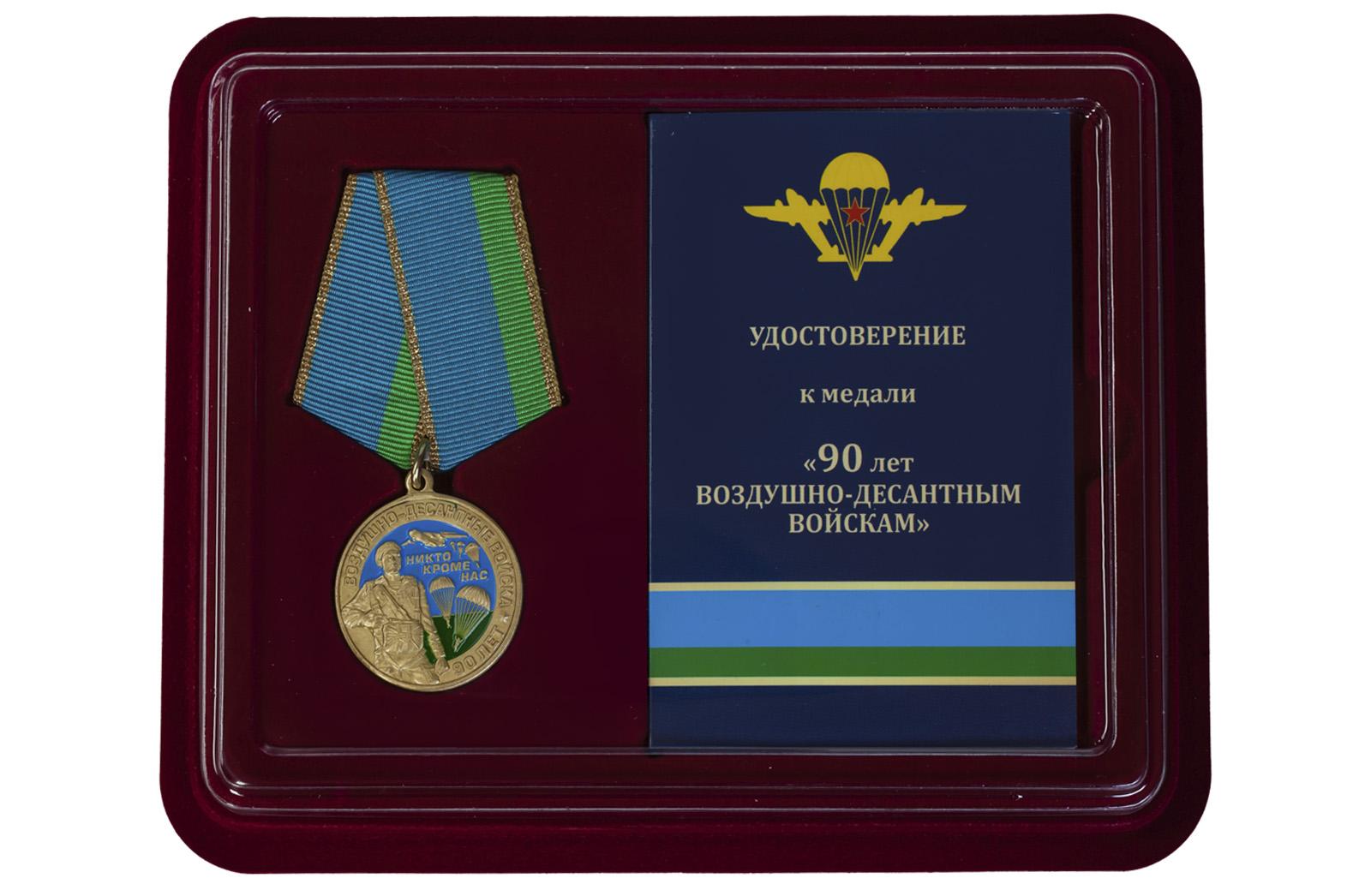 Медаль 90 лет Воздушно-десантным войскам