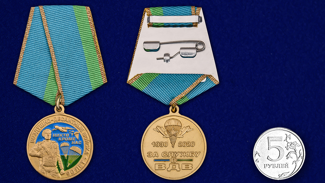 Медаль 90 лет Воздушно-десантным войскам - сравнительный вид