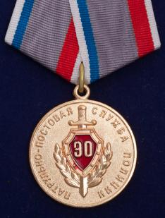 """Медаль """"90 лет ППС. Патрульно-постовая служба России"""""""