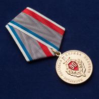 """Медаль """"90 лет ППС"""""""