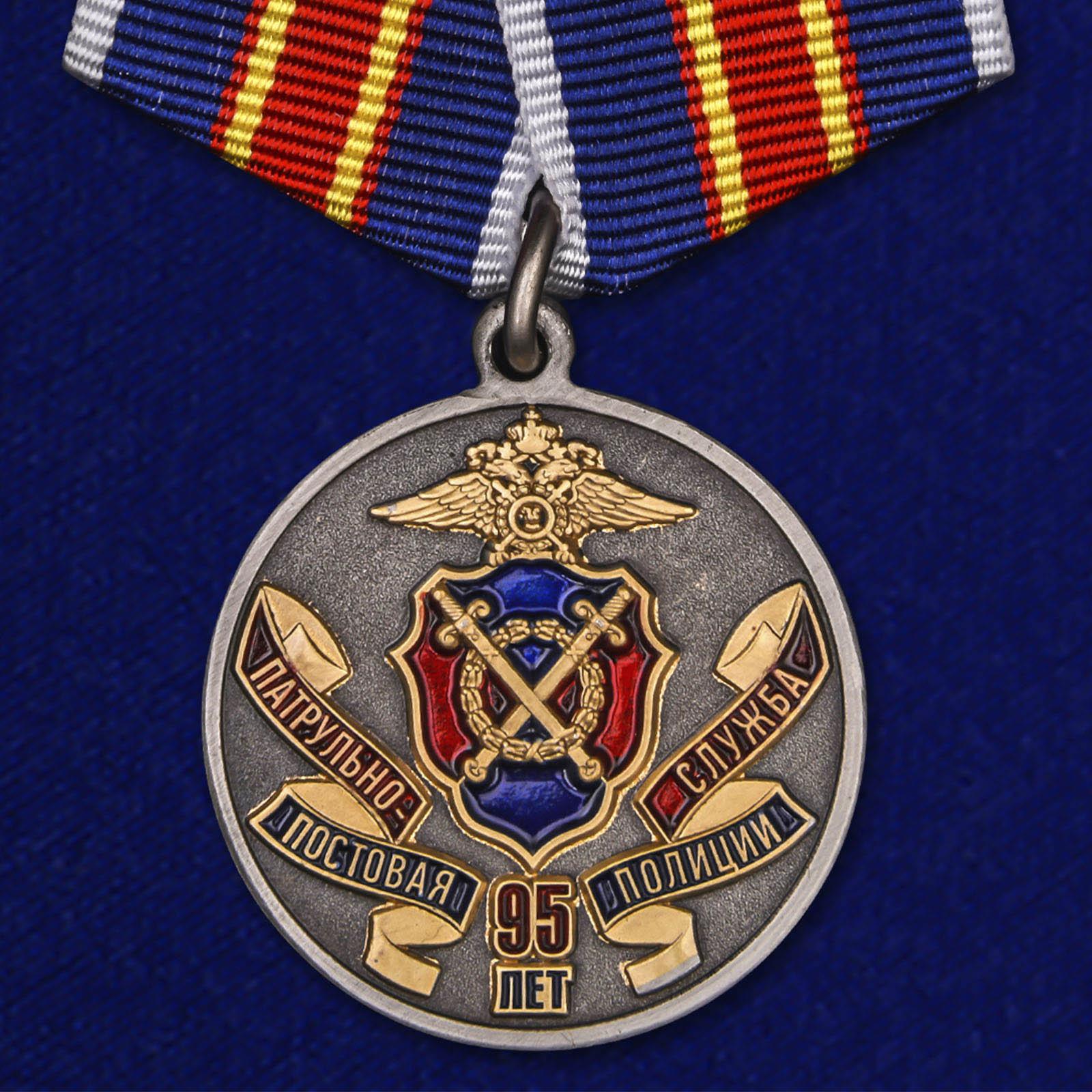 """Медаль """"95 лет Патрульно-постовой службе полиции"""""""