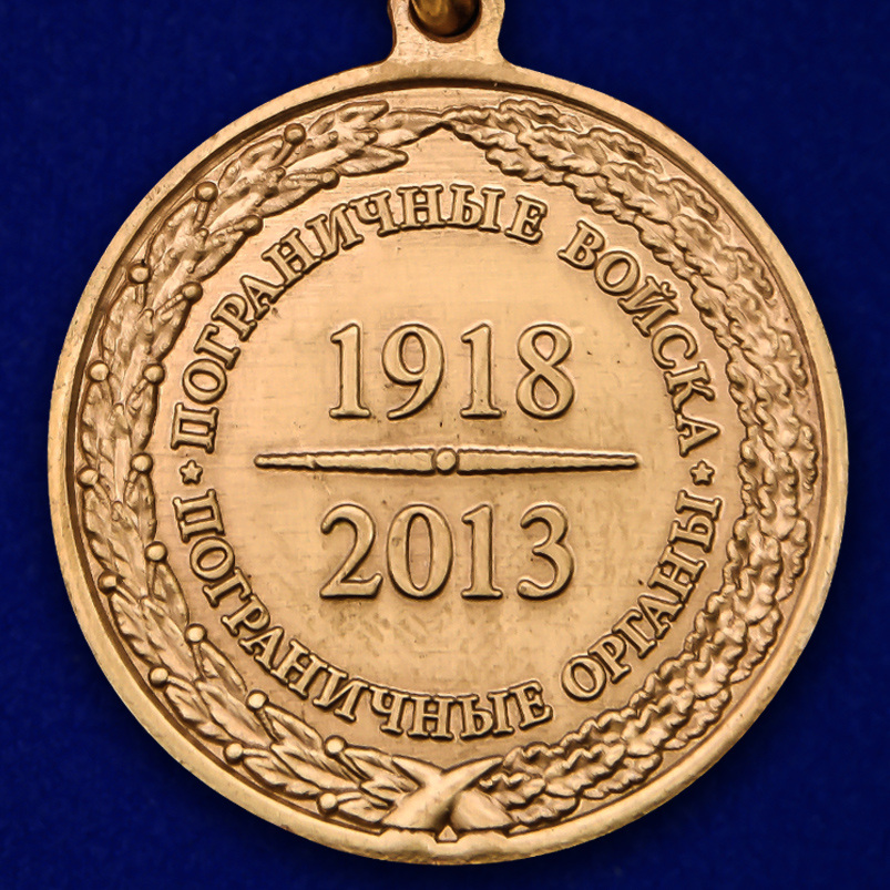 Медаль 95 лет Погранвойскам в бархатном футляре - Реверс
