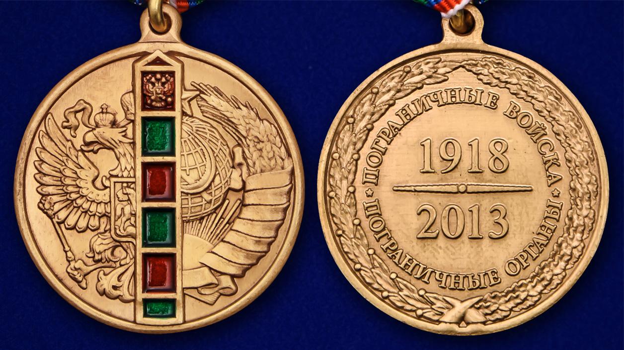 Медаль 95 лет Погранвойскам в бархатном футляре - Аверс и реверс