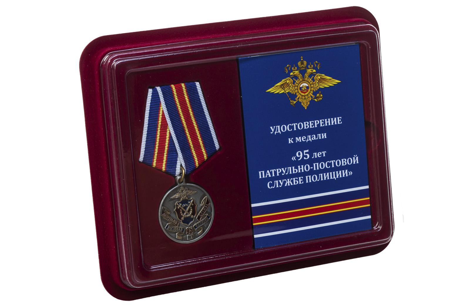 Медаль 95 лет ППС Полиции - в футляре с удостоверением