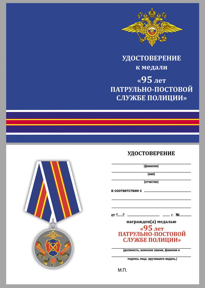 Удостоверение к медали 95 лет ППС Полиции