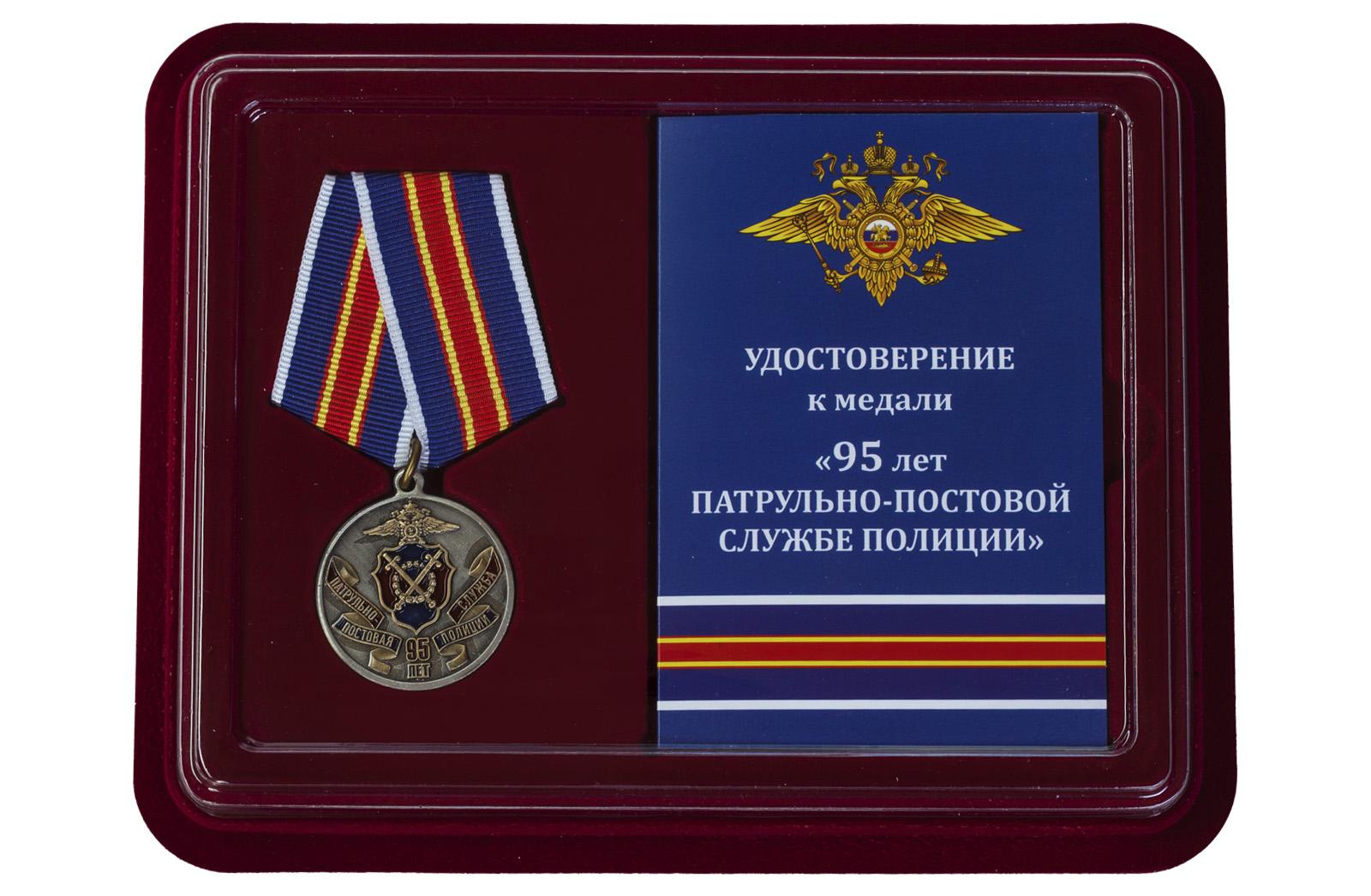 Медаль 95 лет ППС Полиции