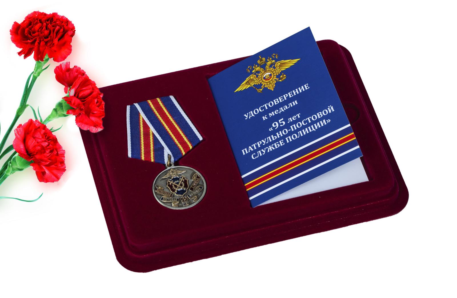 Медаль 95 лет ППС Полиции заказать в подарок